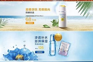 自然堂美妆彩妆护肤化妆品banner海报设计